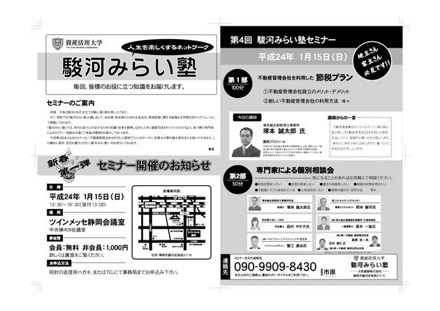 第4回駿河みらい塾A3二つ折り_表(外側).jpg