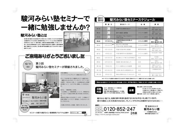 第4回駿河みらい塾A3二つ折り_裏(内側)-.jpg
