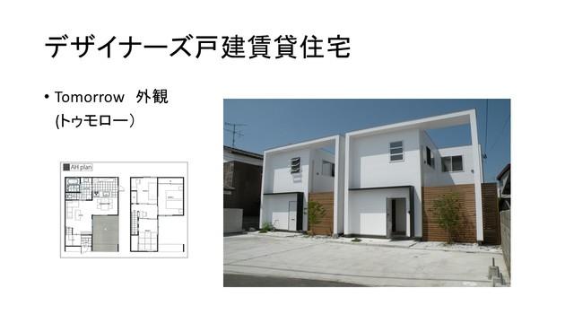 戸建賃貸住宅ご紹介.jpgのサムネール画像のサムネール画像