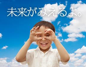 未来がみえるよ。資産活用大学静岡