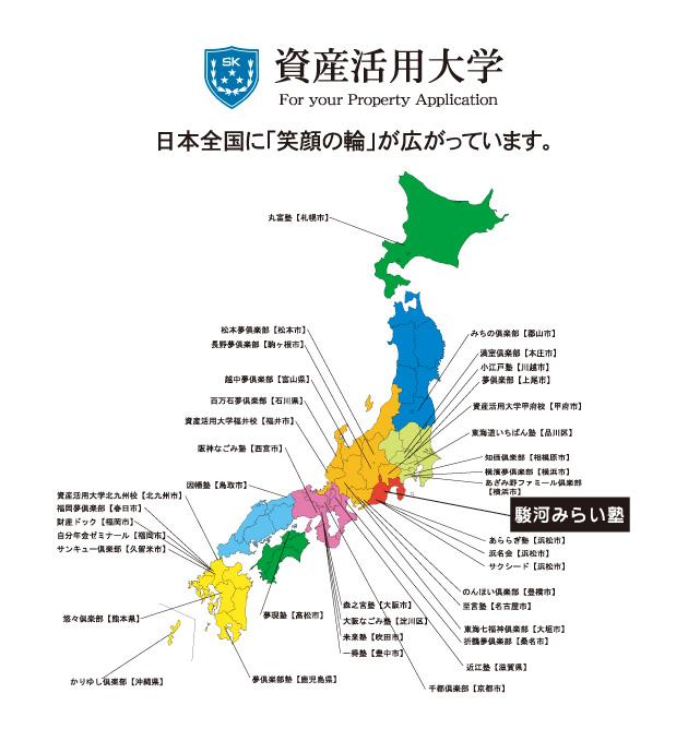 日本全国に笑顔の輪がひろがっています「資産活用大学」